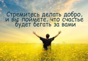 Счастье и добро